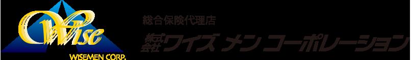 総合保険(募集)代理店 株式会社ワイズメンコーポレーション